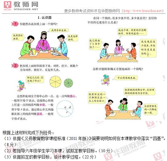 【2015小学教育】